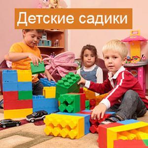 Детские сады Высокогорного