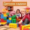 Детские сады в Высокогорном