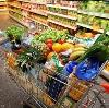 Магазины продуктов в Высокогорном